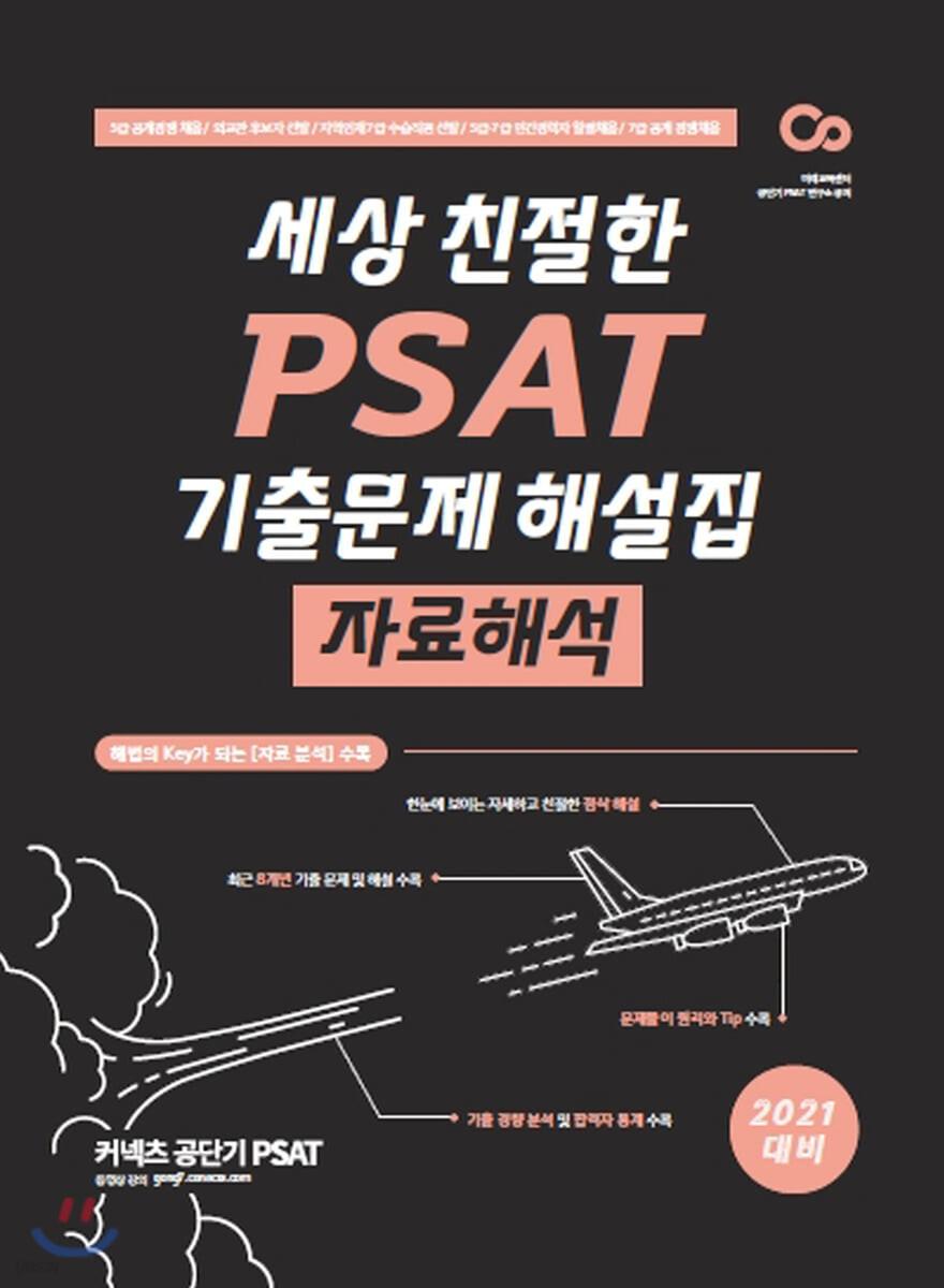 2021 세상 친절한 PSAT 기출문제 해설집 자료해석