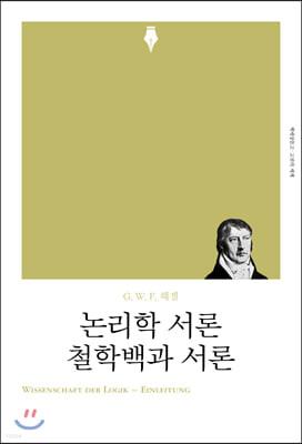논리학 서론·철학백과 서론