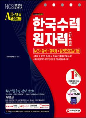 2020 하반기 All-New 한국수력원자력(한수원) 직무역량검사 NCS 기출예상문제+실전모의고사 3회