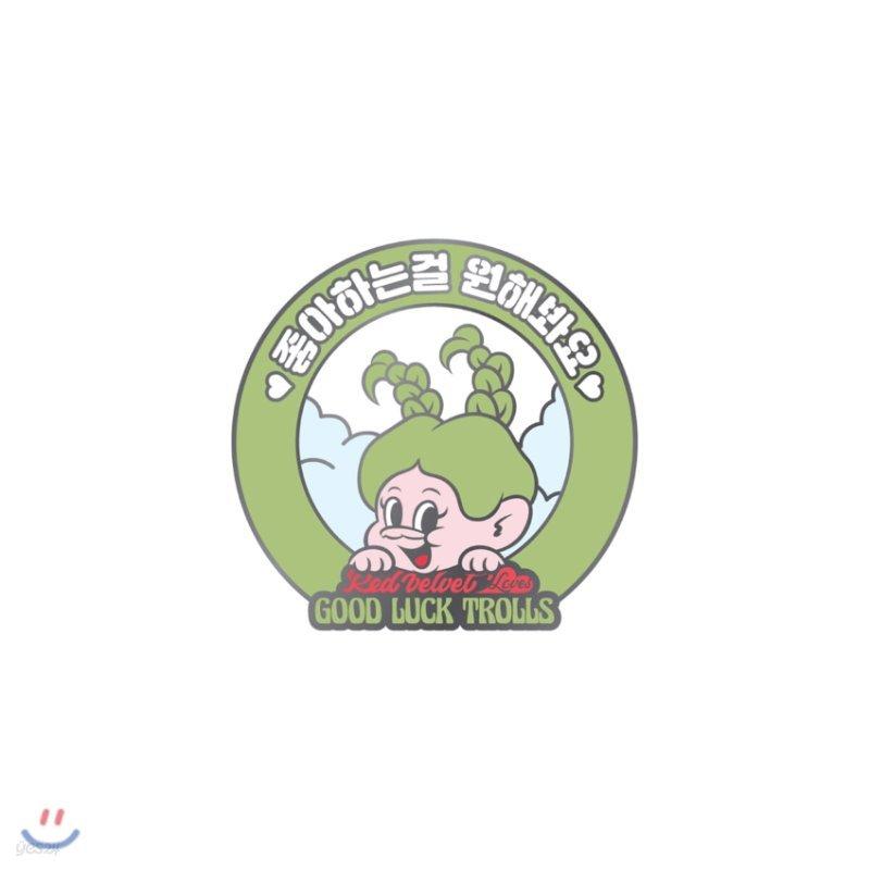 레드벨벳(Red Velvet Loves GOOD LUCK TROLLS) - BADGE_GREEN
