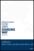SAMSUNG WAY �Z ����