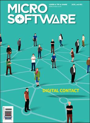 마이크로 소프트웨어 (계간) : 401호 [2020]