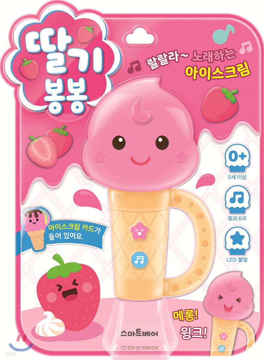 딸기 봉봉