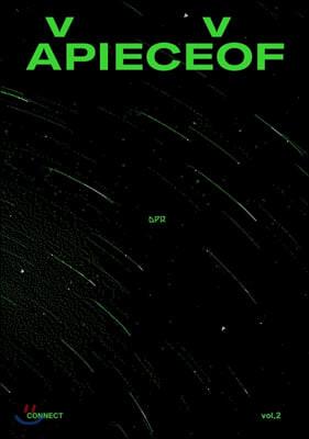 어피스오브 APIECEOF vol.2 [2020]
