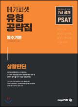 2021 7급 PSAT 유형공략집 필수기본 (상황판단)