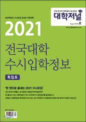 대학저널 (월간) : 8월 특집호 [2020]