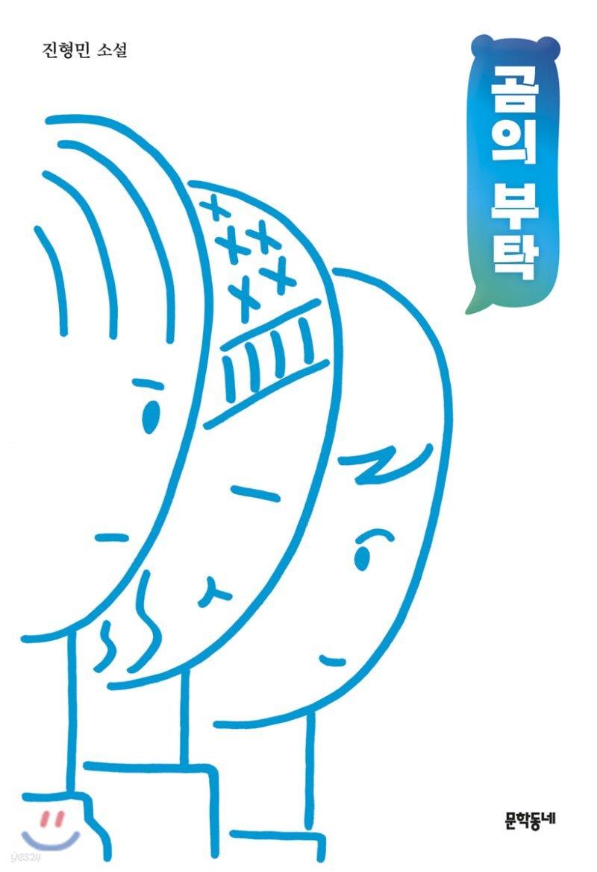 곰의 부탁 - 문학동네청소년 49
