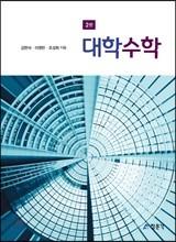 대학수학 (2판)