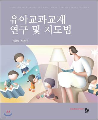 유아교과교재연구 및 지도법
