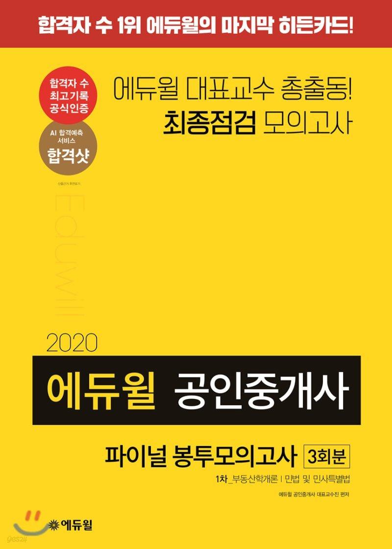 2020 에듀윌 공인중개사 1차 파이널 봉투모의고사
