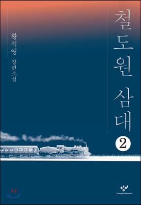 철도원 삼대 2 (큰글자도서)