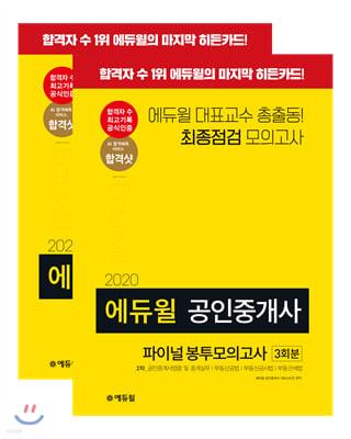 2020 에듀윌 공인중개사 1, 2차 파이널 봉투모의고사 세트