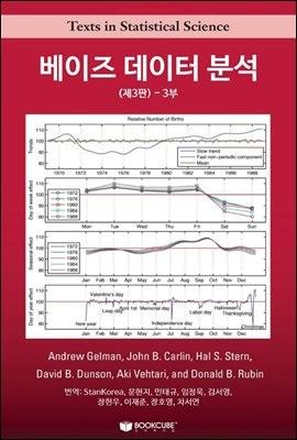 베이즈 데이터 분석(제3판) 3부