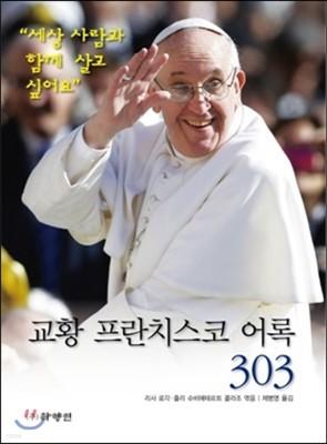 교황 프란치스코 어록 303