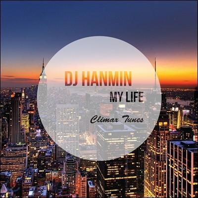 디제이 한민 (DJ Hanmin) 1집 - My Life