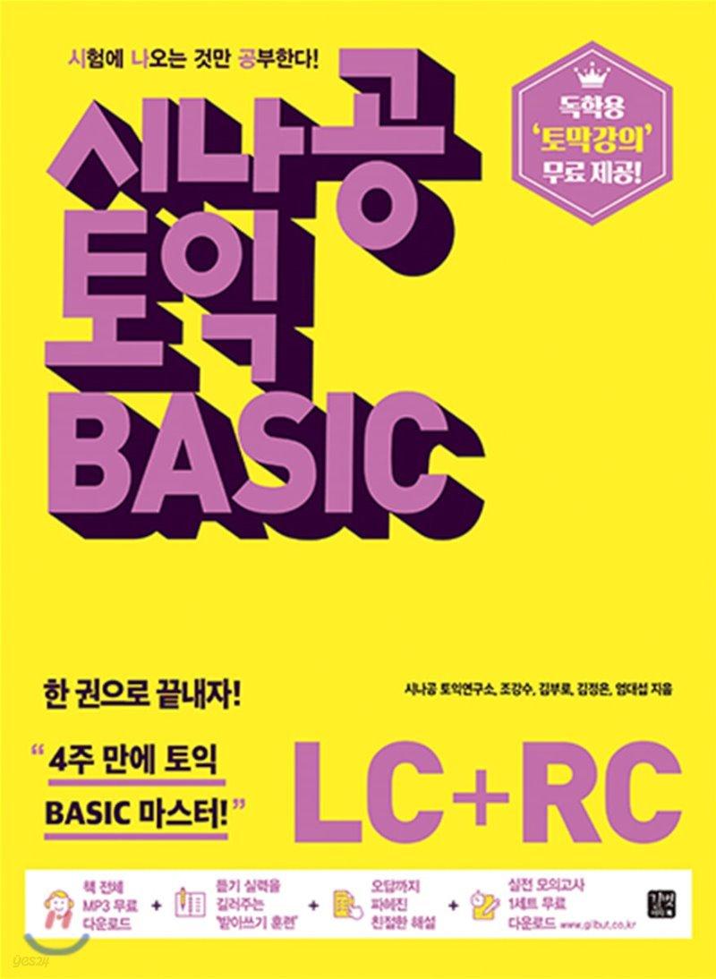 [epub3.0]시나공 토익 BASIC (LC + RC)