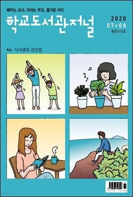 학교도서관저널 2020년 7+8월 합본호(통권105호)