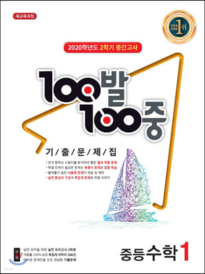 100발 100중 기출문제집 2학기 중간고사 중등수학 1 (2020년)