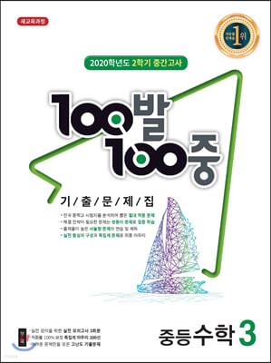 100발 100중 기출문제집 2학기 중간고사 중등수학 3 (2020년)