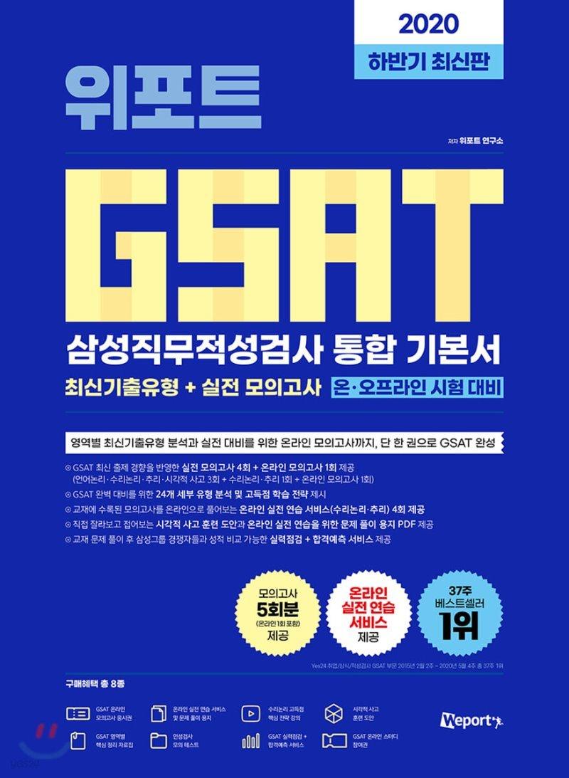 2020 하반기 최신판 위포트 GSAT 삼성직무적성검사 통합 기본서 온라인 시험 대비