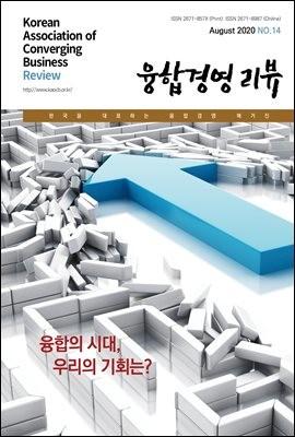융합경영 리뷰 2020년 8월