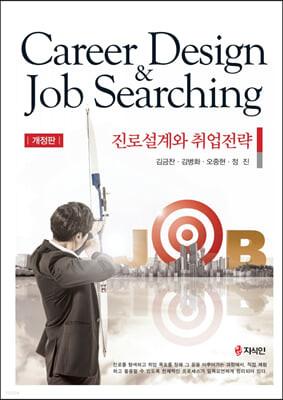 진로설계와 취업전략 (개정판)