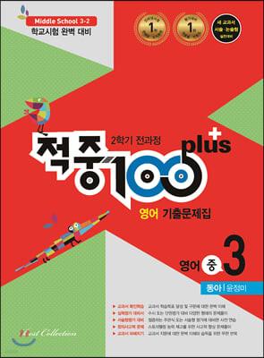 적중 100 Plus 영어 기출문제집 2학기 전과정 중3 동아 윤정미 (2020년)