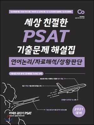 2021 세상 친절한 PSAT 기출문제 해설집(언어/자료/상황)