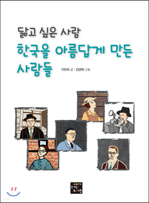 닮고 싶은 사람 한국을 아름답게 만든 사람들
