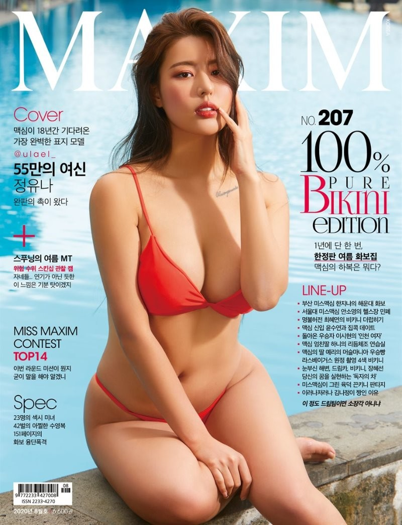 맥심 MAXIM 2020년 08월호 (비키니 특집)