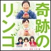 Kisekino Ringo (������ / Miracle Apples) (Music by Joe Hisaishi) OST