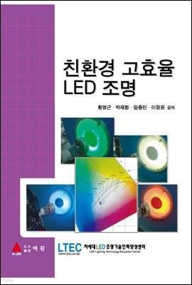 친환경 고효율 LED조명