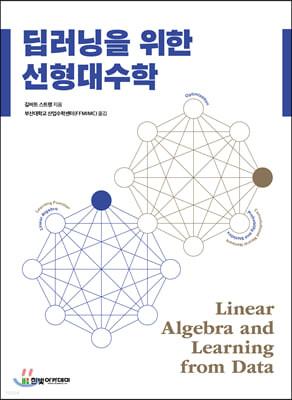 딥러닝을 위한 선형대수학