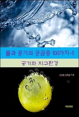 물과 공기의 궁금증 100가지-5 _공기와 지구환경