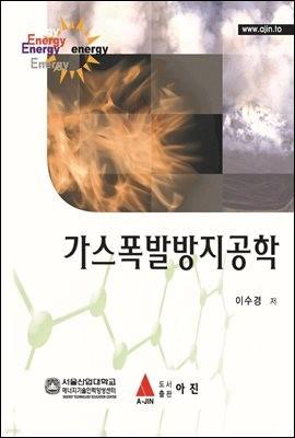 가스폭발방지공학
