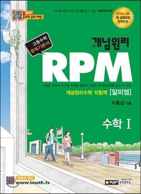 개념원리 RPM 수학 1 (2017년용)