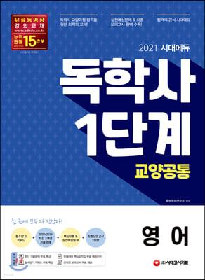 2021 시대에듀 독학사 1단계 교양공통 영어