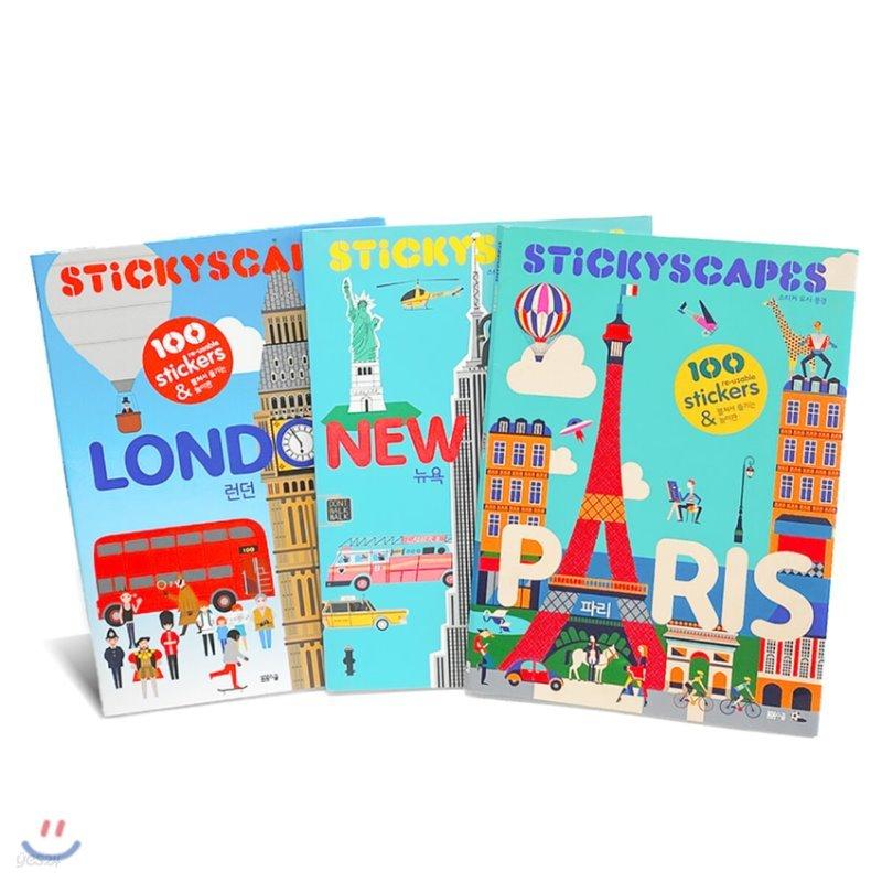 스티커 풍경 시리즈 런던, 파리, 뉴욕 세트