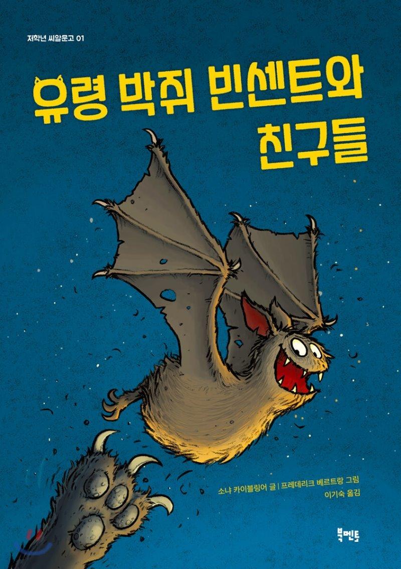 유령 박쥐 빈센트와 친구들