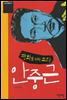 안중근 - 청소년평전 37
