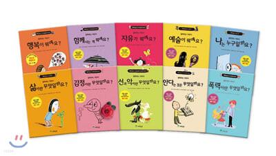 철학하는 어린이 시리즈 세트