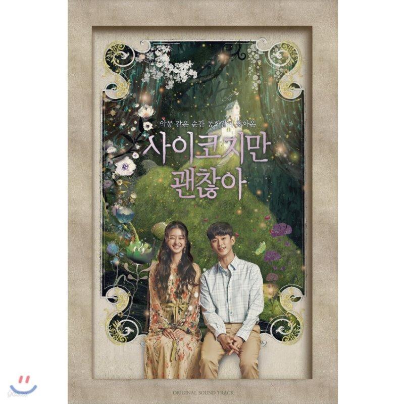 사이코지만 괜찮아 (tvN 주말드라마) OST