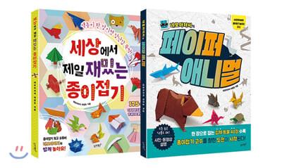 세상에서 제일 재밌는 종이접기 + 네모아저씨의 페이퍼 애니멀