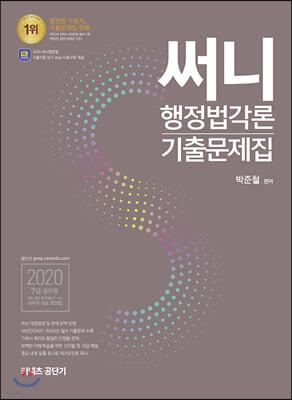 2020 써니 행정법각론 기출문제집