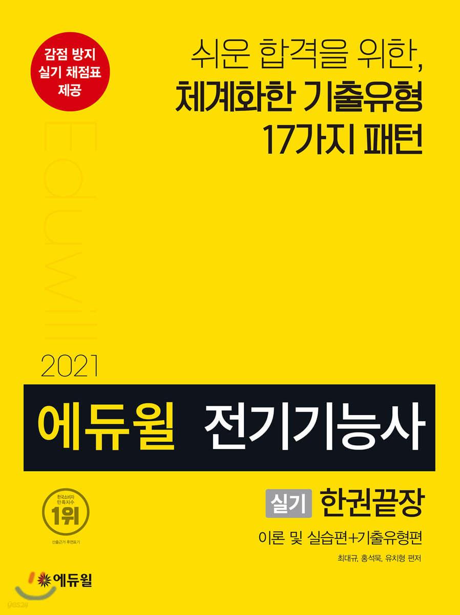 2021 에듀윌 전기기능사 실기 한권끝장 (이론 및 실습편+기출유형편)