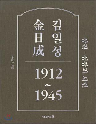 김일성 1912~1945 : 상권