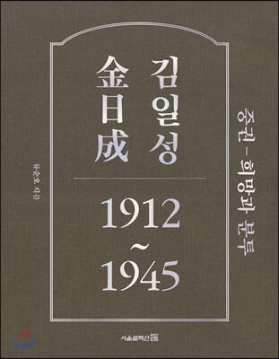 김일성 1912~1945 : 중권