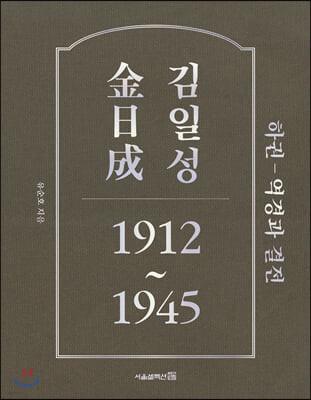 김일성 1912~1945 : 하권
