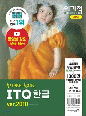 2021 이기적 ITQ 한글 ver.2010