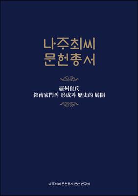 나주최씨 문헌총서